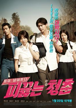 ดูหนัง Hot Young Bloods (2014) วัยรักเลือดเดือด ดูหนังออนไลน์ฟรี ดูหนังฟรี HD ชัด ดูหนังใหม่ชนโรง หนังใหม่ล่าสุด เต็มเรื่อง มาสเตอร์ พากย์ไทย ซาวด์แทร็ก ซับไทย หนังซูม หนังแอคชั่น หนังผจญภัย หนังแอนนิเมชั่น หนัง HD ได้ที่ movie24x.com