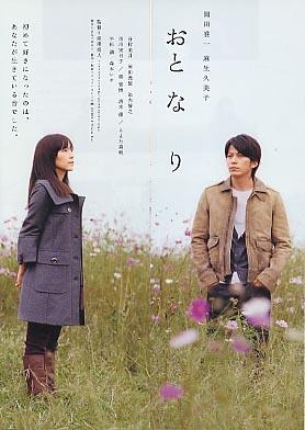 ดูหนัง Romantic Prelude (Oto-na-ri) (2009) ลำนำรักข้างกำแพง ดูหนังออนไลน์ฟรี ดูหนังฟรี HD ชัด ดูหนังใหม่ชนโรง หนังใหม่ล่าสุด เต็มเรื่อง มาสเตอร์ พากย์ไทย ซาวด์แทร็ก ซับไทย หนังซูม หนังแอคชั่น หนังผจญภัย หนังแอนนิเมชั่น หนัง HD ได้ที่ movie24x.com