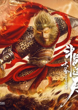 ดูหนัง Revival Of The Monkey King (2020) คืนชีพราชาวานรถล่มสวรรค์ ดูหนังออนไลน์ฟรี ดูหนังฟรี HD ชัด ดูหนังใหม่ชนโรง หนังใหม่ล่าสุด เต็มเรื่อง มาสเตอร์ พากย์ไทย ซาวด์แทร็ก ซับไทย หนังซูม หนังแอคชั่น หนังผจญภัย หนังแอนนิเมชั่น หนัง HD ได้ที่ movie24x.com
