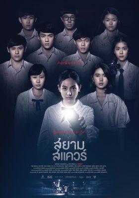 ดูหนัง Siam Square (2017) สยามสแควร์ ดูหนังออนไลน์ฟรี ดูหนังฟรี HD ชัด ดูหนังใหม่ชนโรง หนังใหม่ล่าสุด เต็มเรื่อง มาสเตอร์ พากย์ไทย ซาวด์แทร็ก ซับไทย หนังซูม หนังแอคชั่น หนังผจญภัย หนังแอนนิเมชั่น หนัง HD ได้ที่ movie24x.com