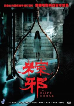 ดูหนัง The Rope Curse (2018) คำสาปเชือก ดูหนังออนไลน์ฟรี ดูหนังฟรี ดูหนังใหม่ชนโรง หนังใหม่ล่าสุด หนังแอคชั่น หนังผจญภัย หนังแอนนิเมชั่น หนัง HD ได้ที่ movie24x.com