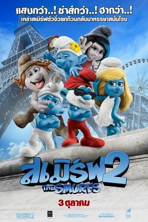 ดูหนัง The Smurfs 2 (2013) เดอะ สเมิร์ฟ ภาค 2 ดูหนังออนไลน์ฟรี ดูหนังฟรี HD ชัด ดูหนังใหม่ชนโรง หนังใหม่ล่าสุด เต็มเรื่อง มาสเตอร์ พากย์ไทย ซาวด์แทร็ก ซับไทย หนังซูม หนังแอคชั่น หนังผจญภัย หนังแอนนิเมชั่น หนัง HD ได้ที่ movie24x.com