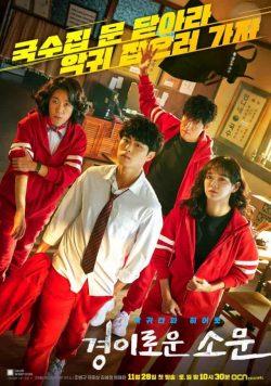ดูหนัง The Uncanny Counter (2020) เคาน์เตอร์ คนล่าปีศาจ ดูหนังออนไลน์ฟรี ดูหนังฟรี ดูหนังใหม่ชนโรง หนังใหม่ล่าสุด หนังแอคชั่น หนังผจญภัย หนังแอนนิเมชั่น หนัง HD ได้ที่ movie24x.com