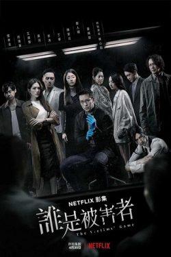 ดูหนัง The Victims' Game (2020) เจาะจิต ปิดเกมล่าเหยื่อ ดูหนังออนไลน์ฟรี ดูหนังฟรี HD ชัด ดูหนังใหม่ชนโรง หนังใหม่ล่าสุด เต็มเรื่อง มาสเตอร์ พากย์ไทย ซาวด์แทร็ก ซับไทย หนังซูม หนังแอคชั่น หนังผจญภัย หนังแอนนิเมชั่น หนัง HD ได้ที่ movie24x.com