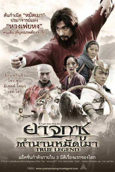 ดูหนัง True Legend (2010) ยาจกซู ตำนานหมัดเมา ดูหนังออนไลน์ฟรี ดูหนังฟรี HD ชัด ดูหนังใหม่ชนโรง หนังใหม่ล่าสุด เต็มเรื่อง มาสเตอร์ พากย์ไทย ซาวด์แทร็ก ซับไทย หนังซูม หนังแอคชั่น หนังผจญภัย หนังแอนนิเมชั่น หนัง HD ได้ที่ movie24x.com