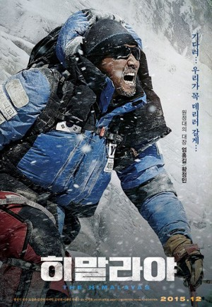 ดูหนัง The Himalayas (2015) แด่มิตรภาพ สุดขอบฟ้า ดูหนังออนไลน์ฟรี ดูหนังฟรี ดูหนังใหม่ชนโรง หนังใหม่ล่าสุด หนังแอคชั่น หนังผจญภัย หนังแอนนิเมชั่น หนัง HD ได้ที่ movie24x.com