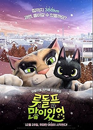 ดูหนัง Rudolf the Black Cat (2016) รูดอล์ฟ เหมียวน้อยผจญเมือง ดูหนังออนไลน์ฟรี ดูหนังฟรี HD ชัด ดูหนังใหม่ชนโรง หนังใหม่ล่าสุด เต็มเรื่อง มาสเตอร์ พากย์ไทย ซาวด์แทร็ก ซับไทย หนังซูม หนังแอคชั่น หนังผจญภัย หนังแอนนิเมชั่น หนัง HD ได้ที่ movie24x.com