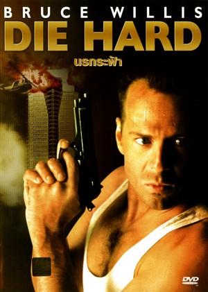 ดูหนัง Die Hard 1 (1988) ดาย ฮาร์ด 1 นรกระฟ้า ดูหนังออนไลน์ฟรี ดูหนังฟรี ดูหนังใหม่ชนโรง หนังใหม่ล่าสุด หนังแอคชั่น หนังผจญภัย หนังแอนนิเมชั่น หนัง HD ได้ที่ movie24x.com