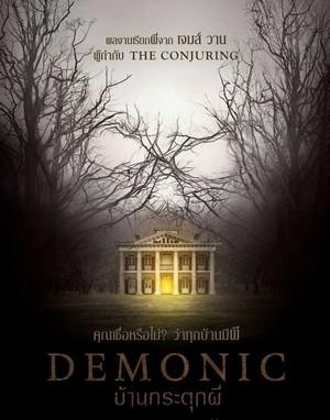 ดูหนัง Demonic (2015) บ้านกระตุกผี ดูหนังออนไลน์ฟรี ดูหนังฟรี HD ชัด ดูหนังใหม่ชนโรง หนังใหม่ล่าสุด เต็มเรื่อง มาสเตอร์ พากย์ไทย ซาวด์แทร็ก ซับไทย หนังซูม หนังแอคชั่น หนังผจญภัย หนังแอนนิเมชั่น หนัง HD ได้ที่ movie24x.com