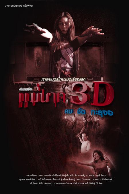 ดูหนัง แม่นาค 3D (2012) Mae Nak 3D ดูหนังออนไลน์ฟรี ดูหนังฟรี HD ชัด ดูหนังใหม่ชนโรง หนังใหม่ล่าสุด เต็มเรื่อง มาสเตอร์ พากย์ไทย ซาวด์แทร็ก ซับไทย หนังซูม หนังแอคชั่น หนังผจญภัย หนังแอนนิเมชั่น หนัง HD ได้ที่ movie24x.com