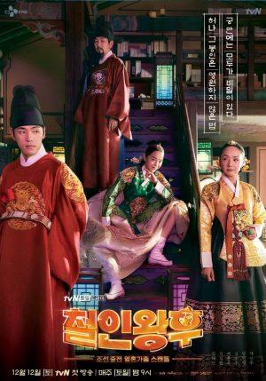 ดูหนัง ซีรีย์เกาหลี Mr.Queen (2020) ดูหนังออนไลน์ฟรี ดูหนังฟรี HD ชัด ดูหนังใหม่ชนโรง หนังใหม่ล่าสุด เต็มเรื่อง มาสเตอร์ พากย์ไทย ซาวด์แทร็ก ซับไทย หนังซูม หนังแอคชั่น หนังผจญภัย หนังแอนนิเมชั่น หนัง HD ได้ที่ movie24x.com