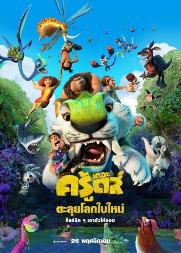 ดูหนัง The Croods: A New Age (2020) เดอะ ครู้ดส์: ตะลุยโลกใบใหม่ ดูหนังออนไลน์ฟรี ดูหนังฟรี HD ชัด ดูหนังใหม่ชนโรง หนังใหม่ล่าสุด เต็มเรื่อง มาสเตอร์ พากย์ไทย ซาวด์แทร็ก ซับไทย หนังซูม หนังแอคชั่น หนังผจญภัย หนังแอนนิเมชั่น หนัง HD ได้ที่ movie24x.com