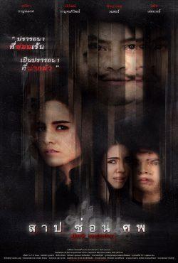 ดูหนัง Dark Secrets (2019) สาป ซ่อน ศพ ดูหนังออนไลน์ฟรี ดูหนังฟรี HD ชัด ดูหนังใหม่ชนโรง หนังใหม่ล่าสุด เต็มเรื่อง มาสเตอร์ พากย์ไทย ซาวด์แทร็ก ซับไทย หนังซูม หนังแอคชั่น หนังผจญภัย หนังแอนนิเมชั่น หนัง HD ได้ที่ movie24x.com