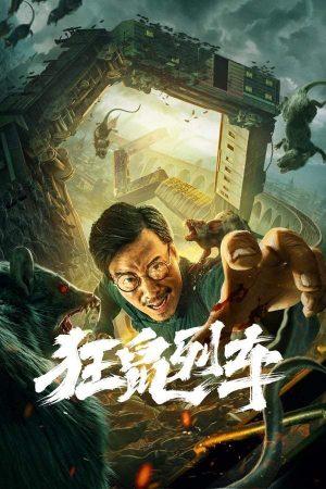 ดูหนัง Rat Disaster (2021) รถไฟหนูนรก ดูหนังออนไลน์ฟรี ดูหนังฟรี ดูหนังใหม่ชนโรง หนังใหม่ล่าสุด หนังแอคชั่น หนังผจญภัย หนังแอนนิเมชั่น หนัง HD ได้ที่ movie24x.com