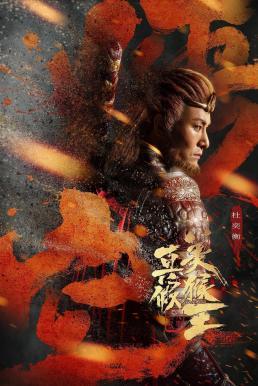 ดูหนัง True and False Monkey King (2020) ศึกอภินิหารราชาวานร ดูหนังออนไลน์ฟรี ดูหนังฟรี ดูหนังใหม่ชนโรง หนังใหม่ล่าสุด หนังแอคชั่น หนังผจญภัย หนังแอนนิเมชั่น หนัง HD ได้ที่ movie24x.com