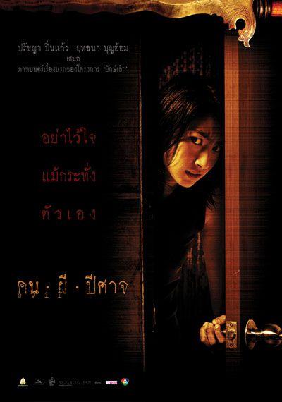 ดูหนัง House of Ghosts (2004) คน ผี ปีศาจ ดูหนังออนไลน์ฟรี ดูหนังฟรี HD ชัด ดูหนังใหม่ชนโรง หนังใหม่ล่าสุด เต็มเรื่อง มาสเตอร์ พากย์ไทย ซาวด์แทร็ก ซับไทย หนังซูม หนังแอคชั่น หนังผจญภัย หนังแอนนิเมชั่น หนัง HD ได้ที่ movie24x.com
