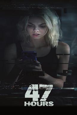 ดูหนัง 47 Hours (2019) ดูหนังออนไลน์ฟรี ดูหนังฟรี HD ชัด ดูหนังใหม่ชนโรง หนังใหม่ล่าสุด เต็มเรื่อง มาสเตอร์ พากย์ไทย ซาวด์แทร็ก ซับไทย หนังซูม หนังแอคชั่น หนังผจญภัย หนังแอนนิเมชั่น หนัง HD ได้ที่ movie24x.com