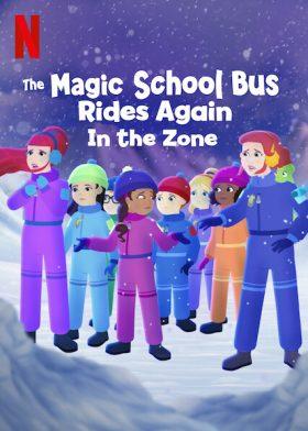 ดูหนัง The Magic School Bus Rides Again In the Zone (2020) เมจิกสคูลบัสกับการเดินทางสู่ความสนุกในโซน ดูหนังออนไลน์ฟรี ดูหนังฟรี HD ชัด ดูหนังใหม่ชนโรง หนังใหม่ล่าสุด เต็มเรื่อง มาสเตอร์ พากย์ไทย ซาวด์แทร็ก ซับไทย หนังซูม หนังแอคชั่น หนังผจญภัย หนังแอนนิเมชั่น หนัง HD ได้ที่ movie24x.com