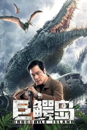 ดูหนัง Crocodile Island (Ju e dao) (2020) เกาะจระเข้ยักษ์ ดูหนังออนไลน์ฟรี ดูหนังฟรี ดูหนังใหม่ชนโรง หนังใหม่ล่าสุด หนังแอคชั่น หนังผจญภัย หนังแอนนิเมชั่น หนัง HD ได้ที่ movie24x.com