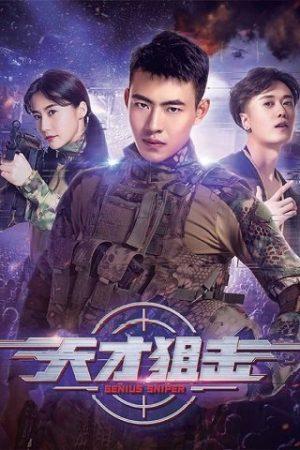 ดูหนัง Genius Sniper (2020) นักพลซุ่มยิงที่อัจฉริยะ ดูหนังออนไลน์ฟรี ดูหนังฟรี HD ชัด ดูหนังใหม่ชนโรง หนังใหม่ล่าสุด เต็มเรื่อง มาสเตอร์ พากย์ไทย ซาวด์แทร็ก ซับไทย หนังซูม หนังแอคชั่น หนังผจญภัย หนังแอนนิเมชั่น หนัง HD ได้ที่ movie24x.com