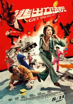 ดูหนัง Get the Hell Out (2020) ฝ่าวิกฤติไวรัสมรณะ ดูหนังออนไลน์ฟรี ดูหนังฟรี HD ชัด ดูหนังใหม่ชนโรง หนังใหม่ล่าสุด เต็มเรื่อง มาสเตอร์ พากย์ไทย ซาวด์แทร็ก ซับไทย หนังซูม หนังแอคชั่น หนังผจญภัย หนังแอนนิเมชั่น หนัง HD ได้ที่ movie24x.com