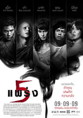 ดูหนัง ห้าแพร่ง (2009) Phobia 2 Ha phraeng ดูหนังออนไลน์ฟรี ดูหนังฟรี ดูหนังใหม่ชนโรง หนังใหม่ล่าสุด หนังแอคชั่น หนังผจญภัย หนังแอนนิเมชั่น หนัง HD ได้ที่ movie24x.com