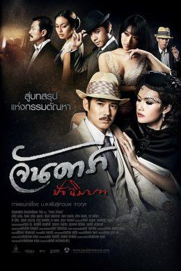 ดูหนัง Jan Dara The Finale (2013) จันดารา ปัจฉิมบท ดูหนังออนไลน์ฟรี ดูหนังฟรี HD ชัด ดูหนังใหม่ชนโรง หนังใหม่ล่าสุด เต็มเรื่อง มาสเตอร์ พากย์ไทย ซาวด์แทร็ก ซับไทย หนังซูม หนังแอคชั่น หนังผจญภัย หนังแอนนิเมชั่น หนัง HD ได้ที่ movie24x.com