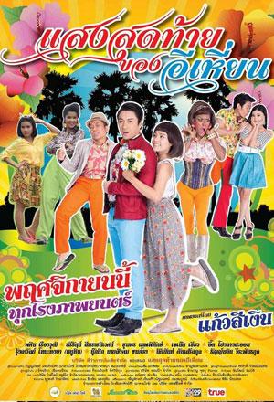 ดูหนัง Last Night of Ehean (2015) แสงสุดท้ายของอีเหี่ยน ดูหนังออนไลน์ฟรี ดูหนังฟรี HD ชัด ดูหนังใหม่ชนโรง หนังใหม่ล่าสุด เต็มเรื่อง มาสเตอร์ พากย์ไทย ซาวด์แทร็ก ซับไทย หนังซูม หนังแอคชั่น หนังผจญภัย หนังแอนนิเมชั่น หนัง HD ได้ที่ movie24x.com