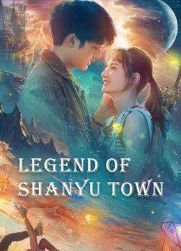 ดูหนัง Legend of Shanyu Town (2021) ซานอี้เมืองพิศวง ดูหนังออนไลน์ฟรี ดูหนังฟรี HD ชัด ดูหนังใหม่ชนโรง หนังใหม่ล่าสุด เต็มเรื่อง มาสเตอร์ พากย์ไทย ซาวด์แทร็ก ซับไทย หนังซูม หนังแอคชั่น หนังผจญภัย หนังแอนนิเมชั่น หนัง HD ได้ที่ movie24x.com