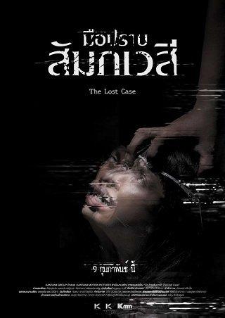 ดูหนัง มือปราบสัมภเวสี (2017) The Lost Case ดูหนังออนไลน์ฟรี ดูหนังฟรี ดูหนังใหม่ชนโรง หนังใหม่ล่าสุด หนังแอคชั่น หนังผจญภัย หนังแอนนิเมชั่น หนัง HD ได้ที่ movie24x.com