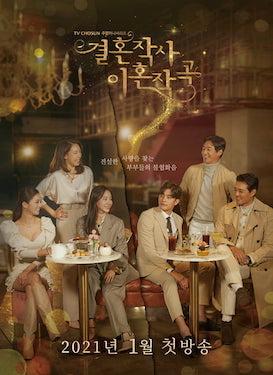 ดูหนัง Love (ft. Marriage and Divorce) (2021) รัก แต่ง เลิก ดูหนังออนไลน์ฟรี ดูหนังฟรี HD ชัด ดูหนังใหม่ชนโรง หนังใหม่ล่าสุด เต็มเรื่อง มาสเตอร์ พากย์ไทย ซาวด์แทร็ก ซับไทย หนังซูม หนังแอคชั่น หนังผจญภัย หนังแอนนิเมชั่น หนัง HD ได้ที่ movie24x.com