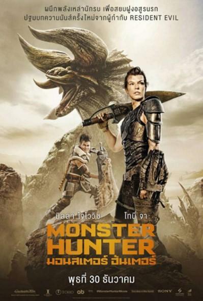 ดูหนัง Monster Hunter (2020) มอนสเตอร์ ฮันเตอร์ ดูหนังออนไลน์ฟรี ดูหนังฟรี ดูหนังใหม่ชนโรง หนังใหม่ล่าสุด หนังแอคชั่น หนังผจญภัย หนังแอนนิเมชั่น หนัง HD ได้ที่ movie24x.com