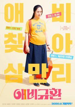 ดูหนัง More than family (2020) นิยามรักฉบับครอบครัว ดูหนังออนไลน์ฟรี ดูหนังฟรี ดูหนังใหม่ชนโรง หนังใหม่ล่าสุด หนังแอคชั่น หนังผจญภัย หนังแอนนิเมชั่น หนัง HD ได้ที่ movie24x.com