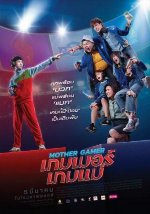 ดูหนัง เกมเมอร์ เกมแม่ (2020) Mother Gamer ดูหนังออนไลน์ฟรี ดูหนังฟรี HD ชัด ดูหนังใหม่ชนโรง หนังใหม่ล่าสุด เต็มเรื่อง มาสเตอร์ พากย์ไทย ซาวด์แทร็ก ซับไทย หนังซูม หนังแอคชั่น หนังผจญภัย หนังแอนนิเมชั่น หนัง HD ได้ที่ movie24x.com