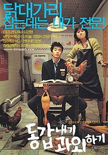 ดูหนัง My Tutor Friend (2003) ติวนักรักซะเลย ดูหนังออนไลน์ฟรี ดูหนังฟรี ดูหนังใหม่ชนโรง หนังใหม่ล่าสุด หนังแอคชั่น หนังผจญภัย หนังแอนนิเมชั่น หนัง HD ได้ที่ movie24x.com