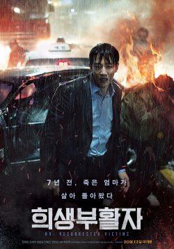 ดูหนัง RV: Resurrected Victims (2017) ดูหนังออนไลน์ฟรี ดูหนังฟรี ดูหนังใหม่ชนโรง หนังใหม่ล่าสุด หนังแอคชั่น หนังผจญภัย หนังแอนนิเมชั่น หนัง HD ได้ที่ movie24x.com