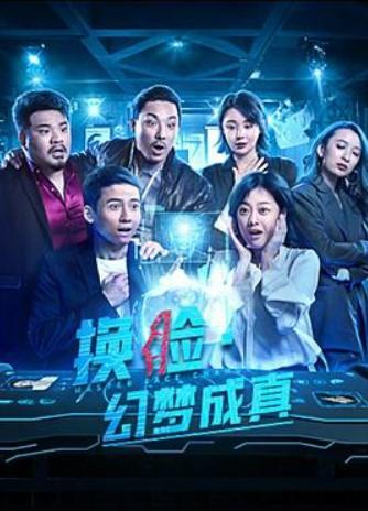 ดูหนัง Face (2021) สลับหน้าตามล่าฝัน ดูหนังออนไลน์ฟรี ดูหนังฟรี ดูหนังใหม่ชนโรง หนังใหม่ล่าสุด หนังแอคชั่น หนังผจญภัย หนังแอนนิเมชั่น หนัง HD ได้ที่ movie24x.com