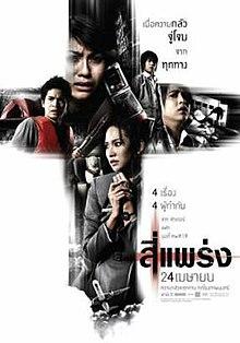 ดูหนัง สี่แพร่ง (2008) 4bia (Phobia) ดูหนังออนไลน์ฟรี ดูหนังฟรี ดูหนังใหม่ชนโรง หนังใหม่ล่าสุด หนังแอคชั่น หนังผจญภัย หนังแอนนิเมชั่น หนัง HD ได้ที่ movie24x.com