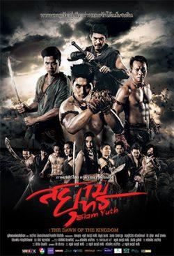 ดูหนัง สยามยุทธ Siam Yuth: The Dawn of the Kingdom (2015) ดูหนังออนไลน์ฟรี ดูหนังฟรี HD ชัด ดูหนังใหม่ชนโรง หนังใหม่ล่าสุด เต็มเรื่อง มาสเตอร์ พากย์ไทย ซาวด์แทร็ก ซับไทย หนังซูม หนังแอคชั่น หนังผจญภัย หนังแอนนิเมชั่น หนัง HD ได้ที่ movie24x.com