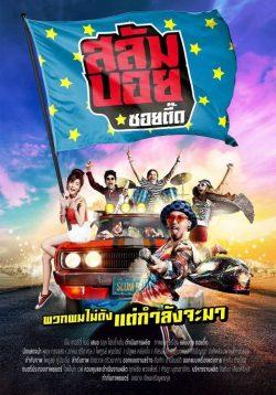 ดูหนัง สลัมบอย ซอยตื๊ด (2018) Slumboy Soi Teeed ดูหนังออนไลน์ฟรี ดูหนังฟรี HD ชัด ดูหนังใหม่ชนโรง หนังใหม่ล่าสุด เต็มเรื่อง มาสเตอร์ พากย์ไทย ซาวด์แทร็ก ซับไทย หนังซูม หนังแอคชั่น หนังผจญภัย หนังแอนนิเมชั่น หนัง HD ได้ที่ movie24x.com