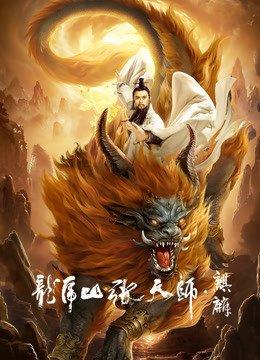 ดูหนัง Taoist Master:Kylin (2020) ปรมาจารย์ลัทธิเต๋า: ฉีหลิน ดูหนังออนไลน์ฟรี ดูหนังฟรี ดูหนังใหม่ชนโรง หนังใหม่ล่าสุด หนังแอคชั่น หนังผจญภัย หนังแอนนิเมชั่น หนัง HD ได้ที่ movie24x.com