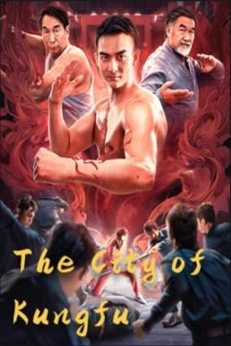 ดูหนัง The City of Kungfu (2019) กังฟูซิตี้ ดูหนังออนไลน์ฟรี ดูหนังฟรี ดูหนังใหม่ชนโรง หนังใหม่ล่าสุด หนังแอคชั่น หนังผจญภัย หนังแอนนิเมชั่น หนัง HD ได้ที่ movie24x.com