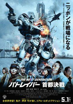 ดูหนัง The Next Generation Patlabor Tokyo War (2015) แพทเลเบอร์ หน่วยตำรวจหุ่นยนต์มือปราบ ดูหนังออนไลน์ฟรี ดูหนังฟรี HD ชัด ดูหนังใหม่ชนโรง หนังใหม่ล่าสุด เต็มเรื่อง มาสเตอร์ พากย์ไทย ซาวด์แทร็ก ซับไทย หนังซูม หนังแอคชั่น หนังผจญภัย หนังแอนนิเมชั่น หนัง HD ได้ที่ movie24x.com
