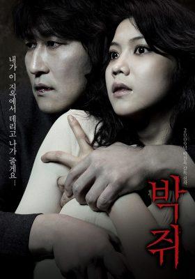ดูหนัง Thirst (2009) นักบวชผี ปีศาจแวมไพร์ ดูหนังออนไลน์ฟรี ดูหนังฟรี ดูหนังใหม่ชนโรง หนังใหม่ล่าสุด หนังแอคชั่น หนังผจญภัย หนังแอนนิเมชั่น หนัง HD ได้ที่ movie24x.com