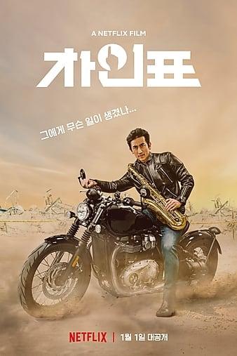 ดูหนัง What Happened to Mr. Cha? (2021) ดูหนังออนไลน์ฟรี ดูหนังฟรี HD ชัด ดูหนังใหม่ชนโรง หนังใหม่ล่าสุด เต็มเรื่อง มาสเตอร์ พากย์ไทย ซาวด์แทร็ก ซับไทย หนังซูม หนังแอคชั่น หนังผจญภัย หนังแอนนิเมชั่น หนัง HD ได้ที่ movie24x.com