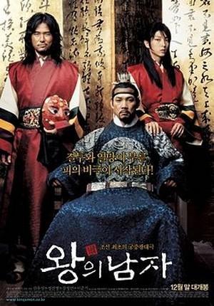 ดูหนัง The King And The Clown (2005) กบฏรักจอมแผ่นดิน ดูหนังออนไลน์ฟรี ดูหนังฟรี ดูหนังใหม่ชนโรง หนังใหม่ล่าสุด หนังแอคชั่น หนังผจญภัย หนังแอนนิเมชั่น หนัง HD ได้ที่ movie24x.com
