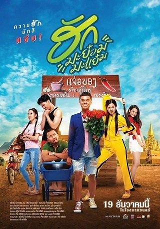ดูหนัง ฮักมะย๋อมมะแย๋ม (2019) Huk ma yom ma yem ดูหนังออนไลน์ฟรี ดูหนังฟรี ดูหนังใหม่ชนโรง หนังใหม่ล่าสุด หนังแอคชั่น หนังผจญภัย หนังแอนนิเมชั่น หนัง HD ได้ที่ movie24x.com