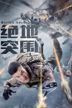 ดูหนัง Strike Back (2021) ก้าวข้ามสถานการณ์จนตรอก ดูหนังออนไลน์ฟรี ดูหนังฟรี HD ชัด ดูหนังใหม่ชนโรง หนังใหม่ล่าสุด เต็มเรื่อง มาสเตอร์ พากย์ไทย ซาวด์แทร็ก ซับไทย หนังซูม หนังแอคชั่น หนังผจญภัย หนังแอนนิเมชั่น หนัง HD ได้ที่ movie24x.com