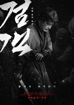 ดูหนัง The Swordsman (2020) นักดับ ดูหนังออนไลน์ฟรี ดูหนังฟรี HD ชัด ดูหนังใหม่ชนโรง หนังใหม่ล่าสุด เต็มเรื่อง มาสเตอร์ พากย์ไทย ซาวด์แทร็ก ซับไทย หนังซูม หนังแอคชั่น หนังผจญภัย หนังแอนนิเมชั่น หนัง HD ได้ที่ movie24x.com