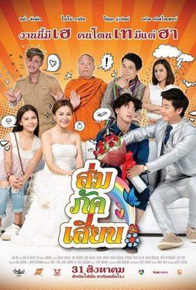 ดูหนัง ส่ม ภัค เสี่ยน (2017)  E-SAN LOVE STORY ดูหนังออนไลน์ฟรี ดูหนังฟรี HD ชัด ดูหนังใหม่ชนโรง หนังใหม่ล่าสุด เต็มเรื่อง มาสเตอร์ พากย์ไทย ซาวด์แทร็ก ซับไทย หนังซูม หนังแอคชั่น หนังผจญภัย หนังแอนนิเมชั่น หนัง HD ได้ที่ movie24x.com